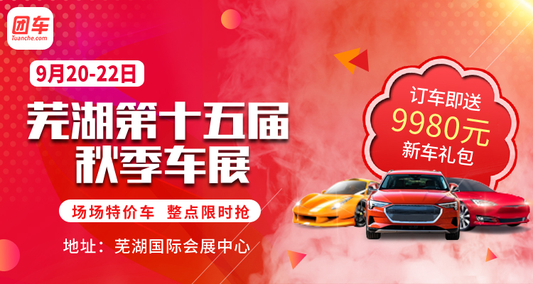 2019芜湖第十五届秋季车展