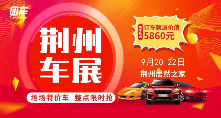 2019荆州第五届惠民车展