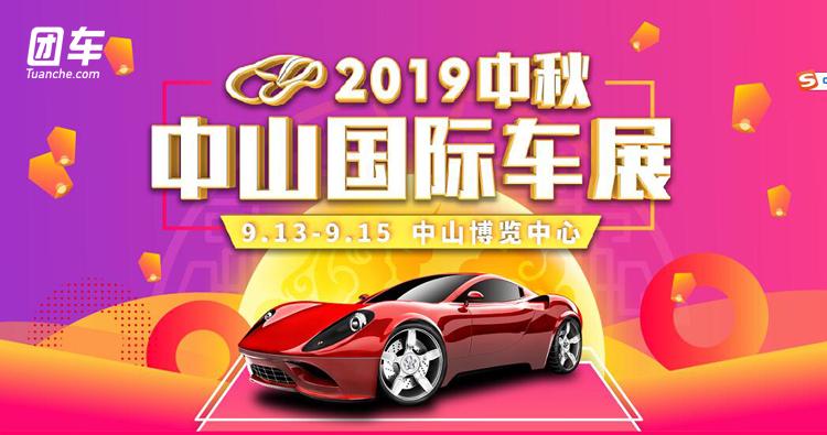 2019中秋中山国际车展