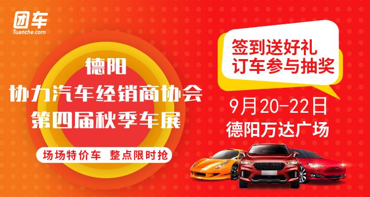 2019德阳协力汽车经销商协会第四届秋季车展