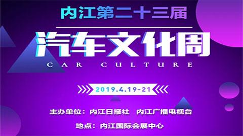 2019内江第二十三届汽车文化周