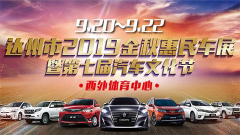 达州市2019金秋惠民车展暨第七届汽车文化节
