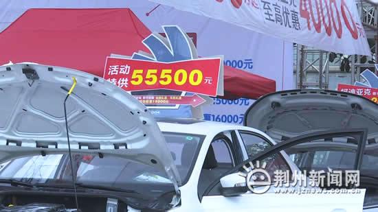 2019荊州廣電夏季車展開幕 享