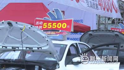 2019荆州广电夏季车展开幕 享