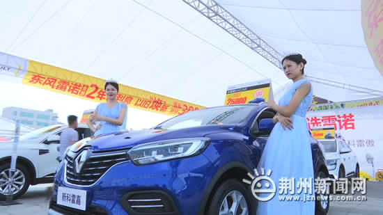 2019荊州廣電夏季車展放大招 優惠多多百款車型任你挑