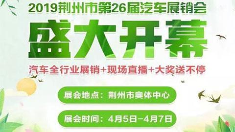 2019荊州市第26屆汽車春季展銷會