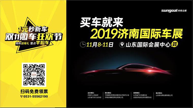 新车展,新面貌  2019济南国际车展正式启动