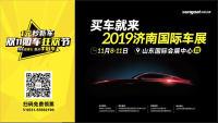 新車展,新面貌  2019濟南國際車展正式啟動