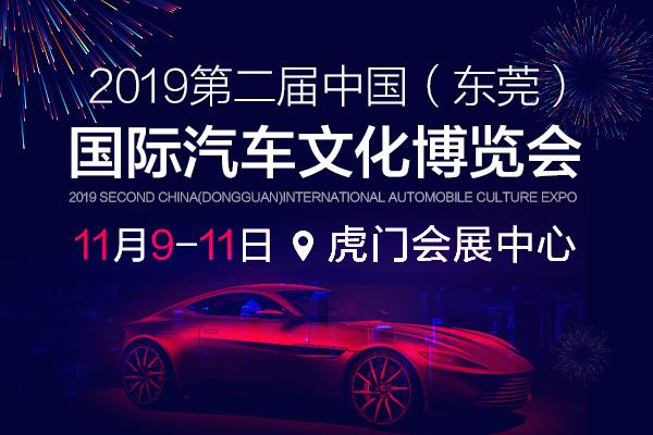 2019第二届中国(东莞)国际汽车文化博览会