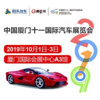 2019中国厦门十一国际汽车展览会国庆盛大启幕