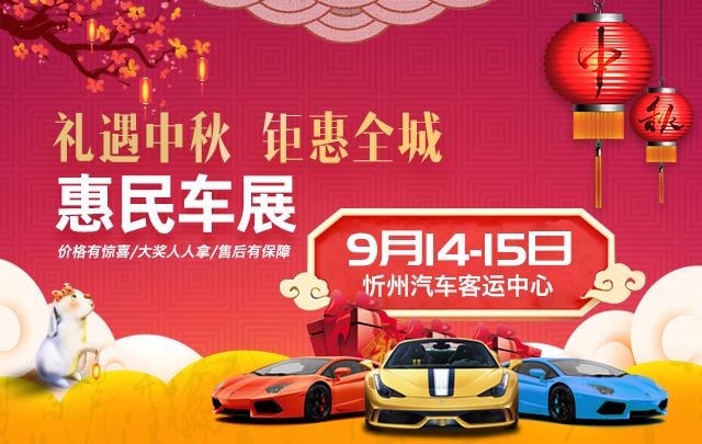 2019忻州惠民车展