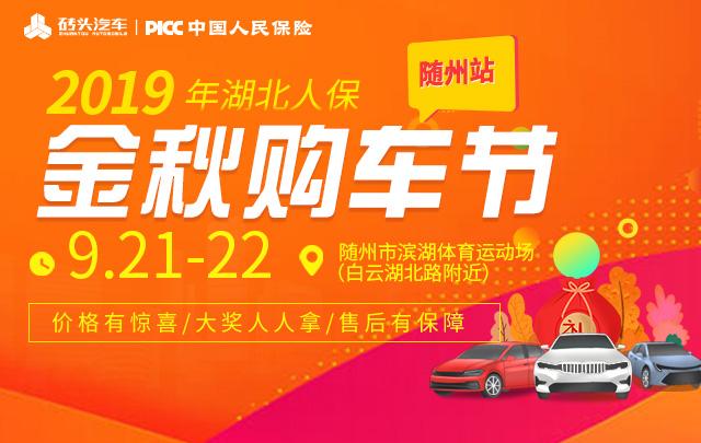 2019湖北人保金秋购车节-随州站