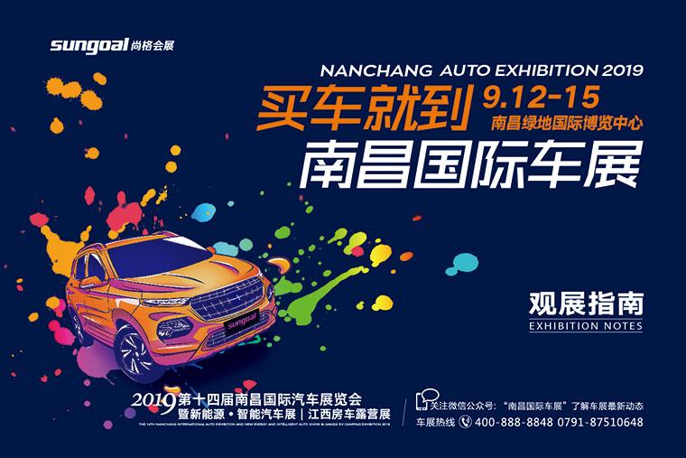 国际大车展来了,2019南昌国际车展观展指南抢先看!