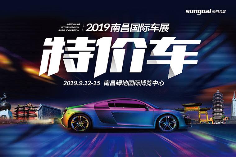 南昌国际车展观展指南