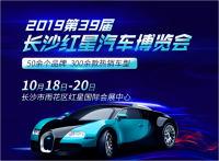 2019長沙紅星車展10月18日盛大開幕