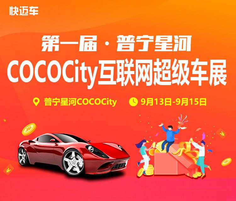 2019第一届普宁星河COCOCity互联网超级车展