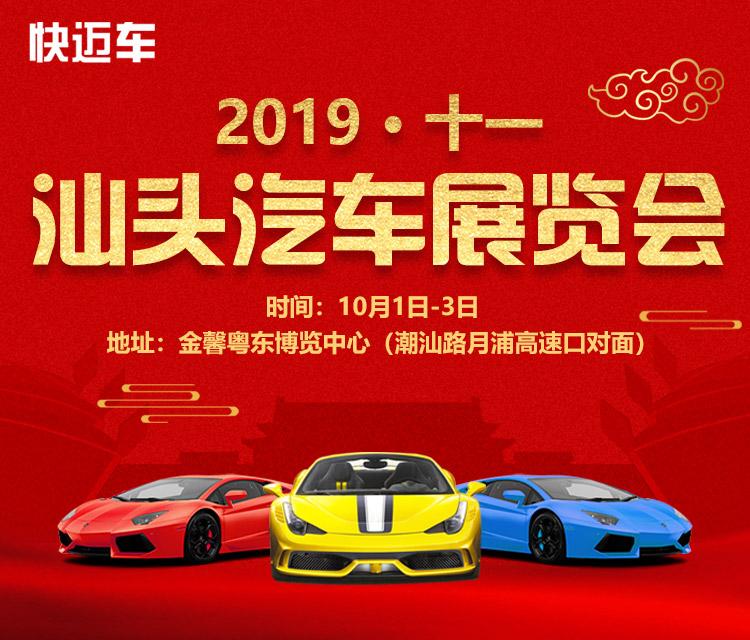 """2019""""十一""""汕头汽车展览会"""