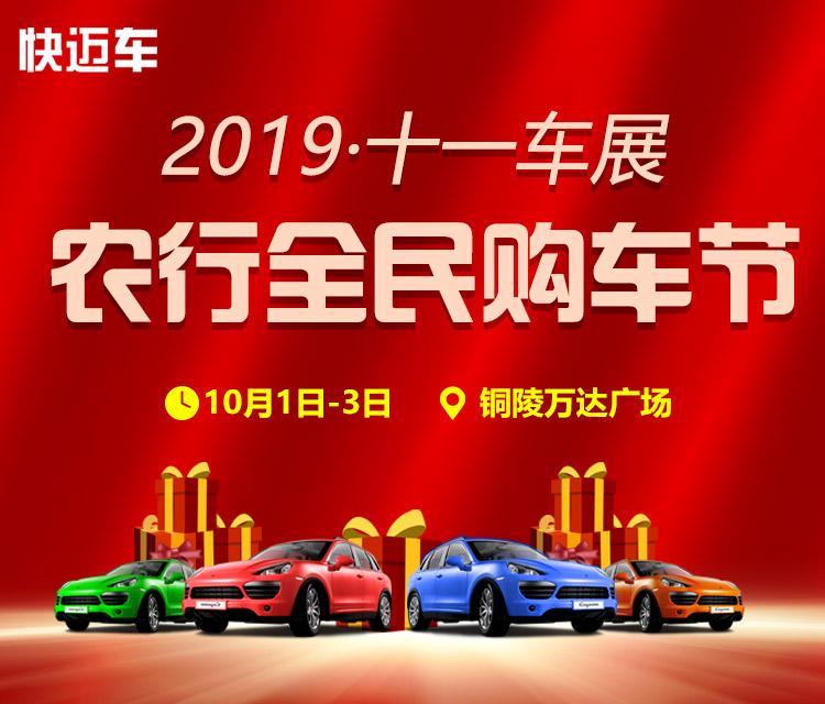 2019铜陵农行全民购车节暨十一车展
