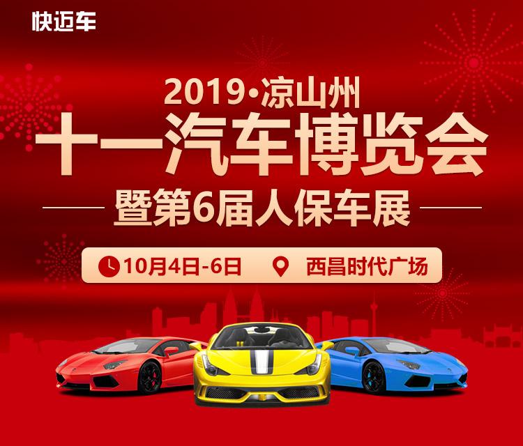 2019凉山州十一汽车博览会暨第6届人保车展