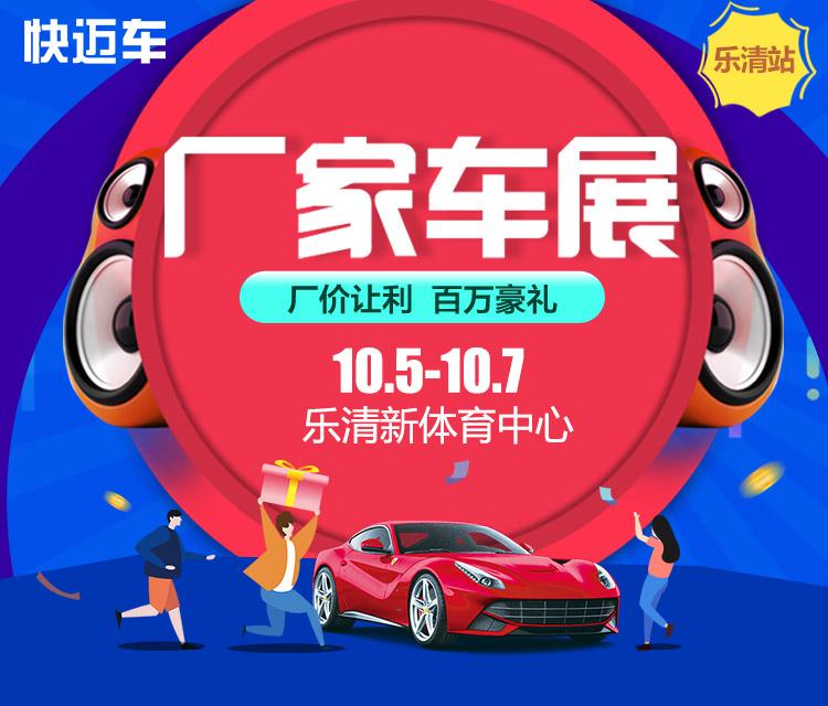 2019百强县市汽车巡展乐清站