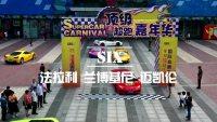 頂級超跑助陣2019鹽城沿海國際車展開幕