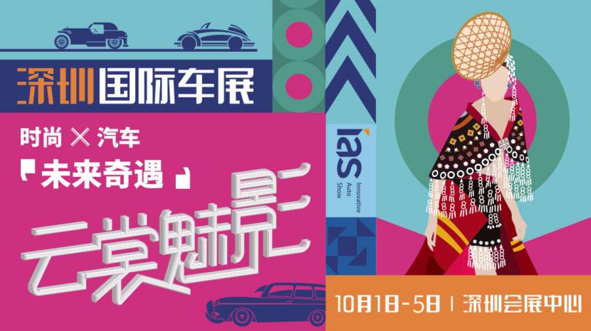 深圳国际车展跨界创意大秀  云裳魅影·时尚与汽车的未来奇遇记