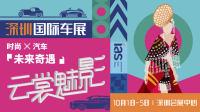 深圳國際車展跨界創意大秀  云裳魅影·時尚與汽車的未來奇遇記