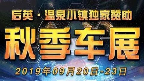 2019海城广播电视台秋季车展