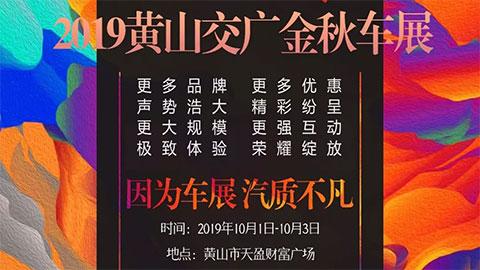 2019黄山交广金秋车展