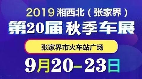 2019湘西北(张家界)第20届秋季汽车展