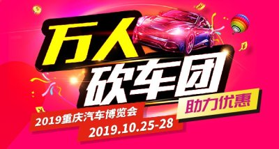 2019重庆车博会万人砍车正式集结!抱团赢底价!