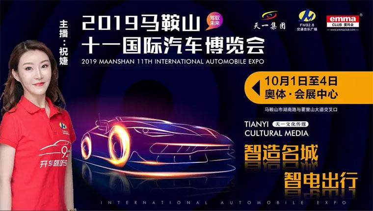 2019马鞍山十一国际汽车博览会
