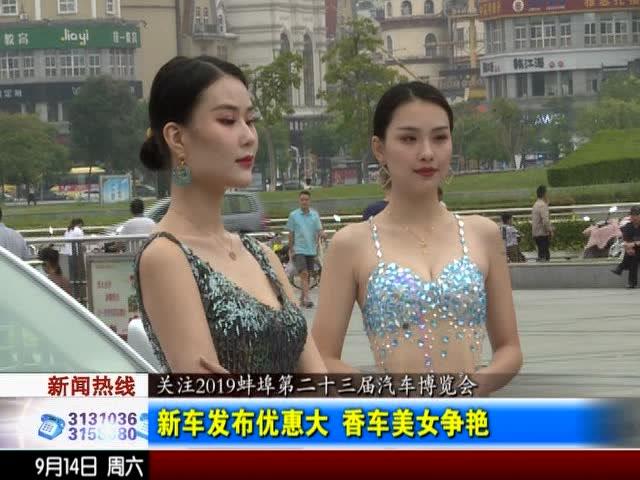 2019蚌埠第二十三届汽车博览会新车发布优惠大