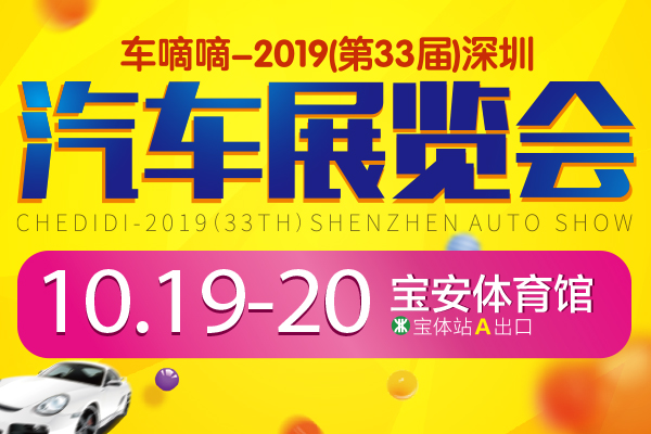 2019(第33届)深圳汽车展览会