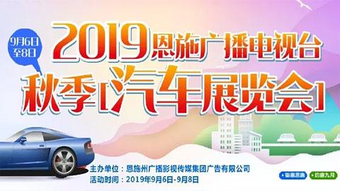 2019恩施州广播电视台秋季汽车展览会