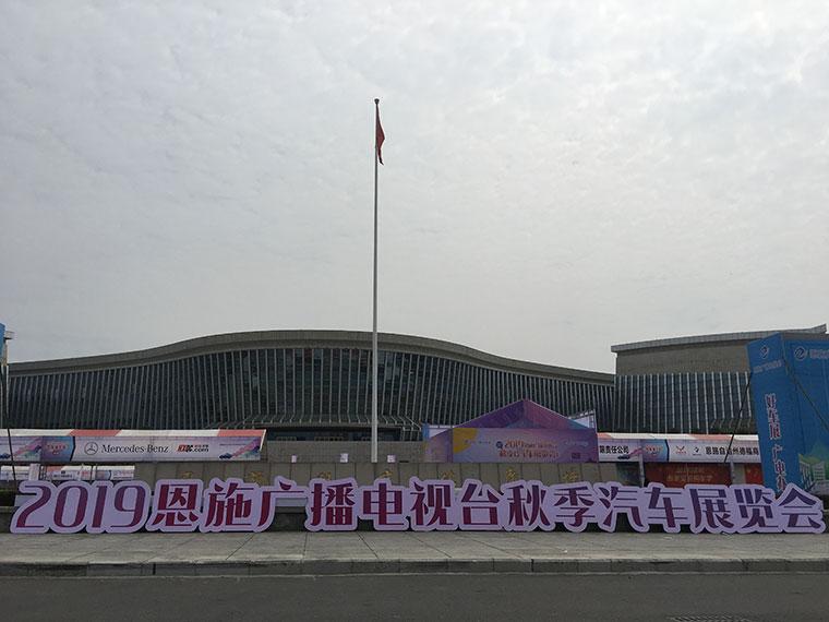 2019恩施廣電秋季車展來了!