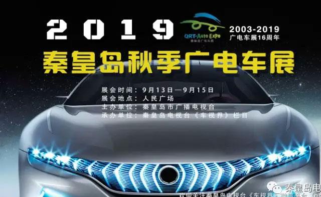 2019秦皇岛秋季广电汽车展览会