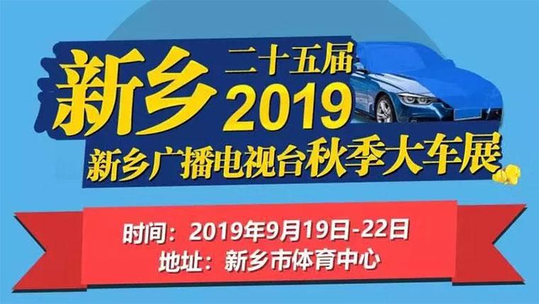 2019新乡广播电视台秋季车展