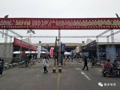 2019新乡广播电台秋季车展开幕 展会亮点提前看