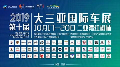 2019第十届大三亚国际车展