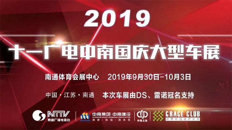 2019十一南通廣電中南國慶大型車展