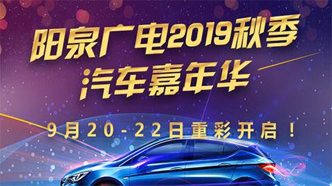 2019阳泉广电秋季汽车嘉年华