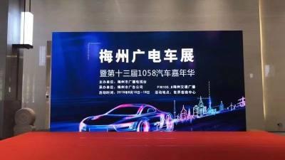 2019梅州广电车展暨第十三届1058汽车嘉年华完美收官!