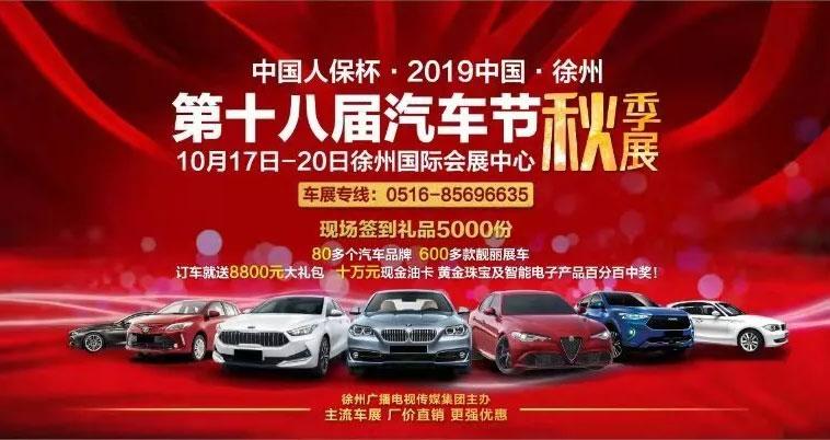 徐州秋季车展