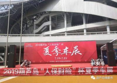 2019葫芦岛夏季车展在CBD体育场圆满结束