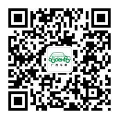 广西车展二维码50cm