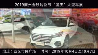 """2019衢州金秋购物节 """"国庆""""大型车展10月4日盛大启幕"""