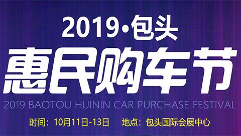 2019包头惠民购车节