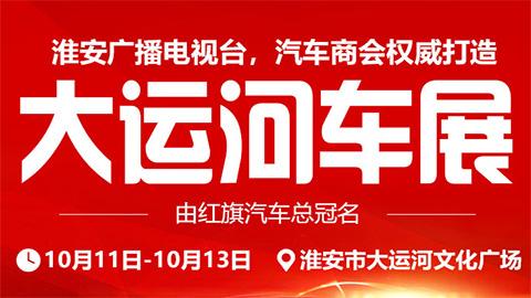 2019淮安第28届广电汽车消费节