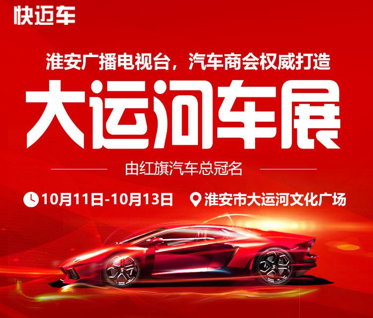 淮安广电车展